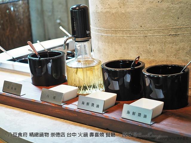 八豆食府 精緻鍋物 崇德店 台中 火鍋 壽喜燒 餐廳 31