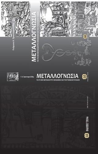 metallognwsia3