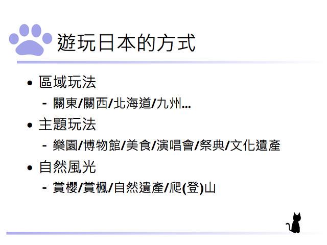 TBG-日本自助旅行之必要 – 溫泉+20121110.006