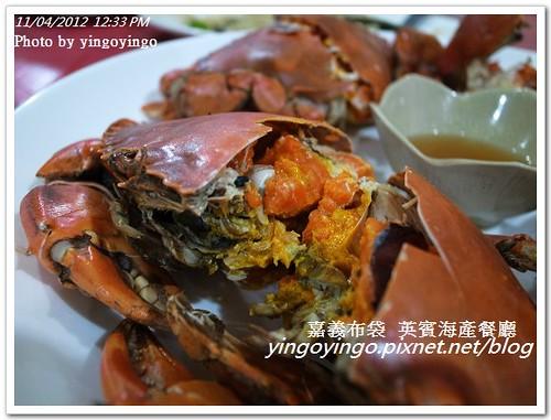 嘉義布袋_英賓海鮮餐廳20121104_R0080654