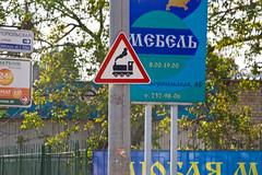 Krasnodar - Signalisation voie ferrée