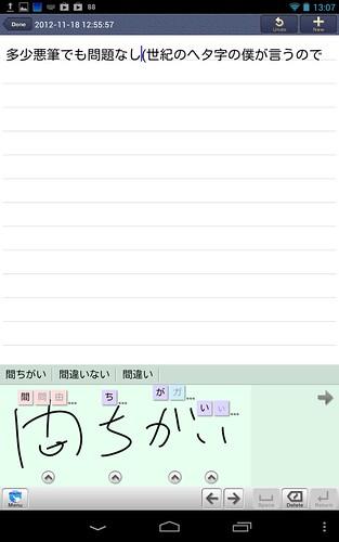 Screenshot_2012-11-18-13-07-27