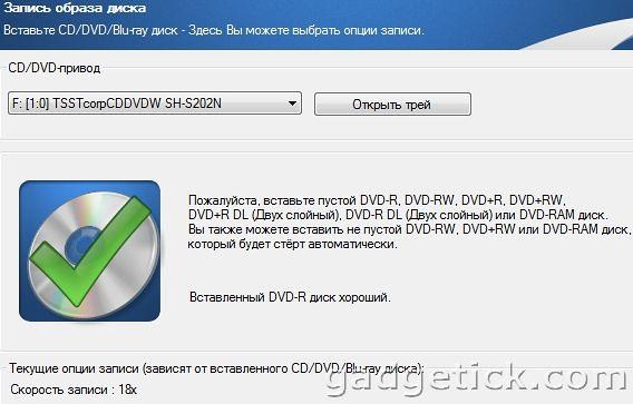 Запись образа дисков