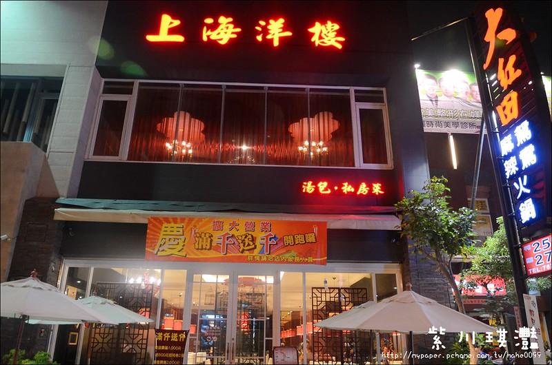 高雄-三民》邀約‧江浙菜之~上海洋樓(節日聚餐、團圓飯 ...