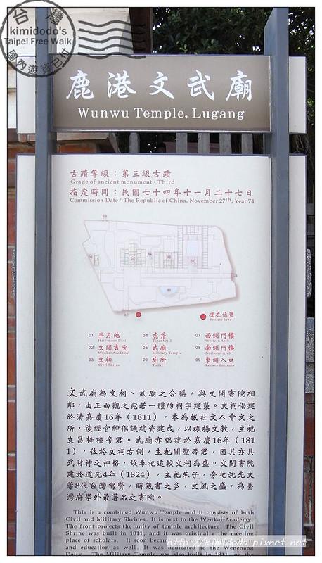 鹿港文武廟 (2)