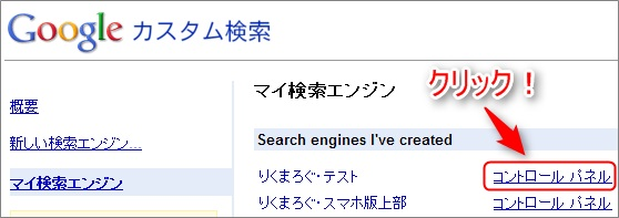 Googleカスタム検索のトップページ
