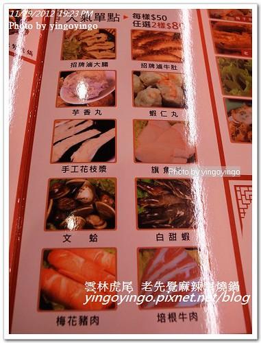 雲林虎尾_老先覺麻辣窯燒鍋20121119_R0010362