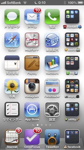 iPhoneホーム画面1