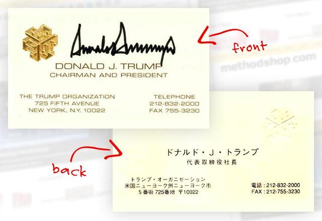 Donald Trump's Business Card - Celebrity Business Cards