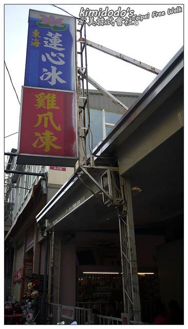 東海 (4)