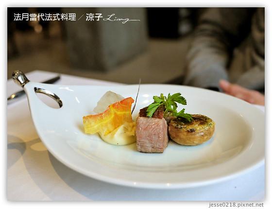 法月當代法式料理 13