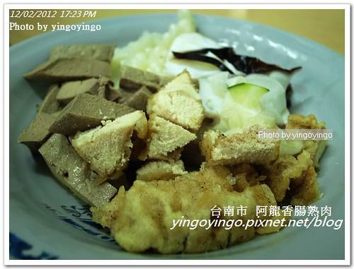 台南中西區_阿龍香腸熟肉20121202_R0010749
