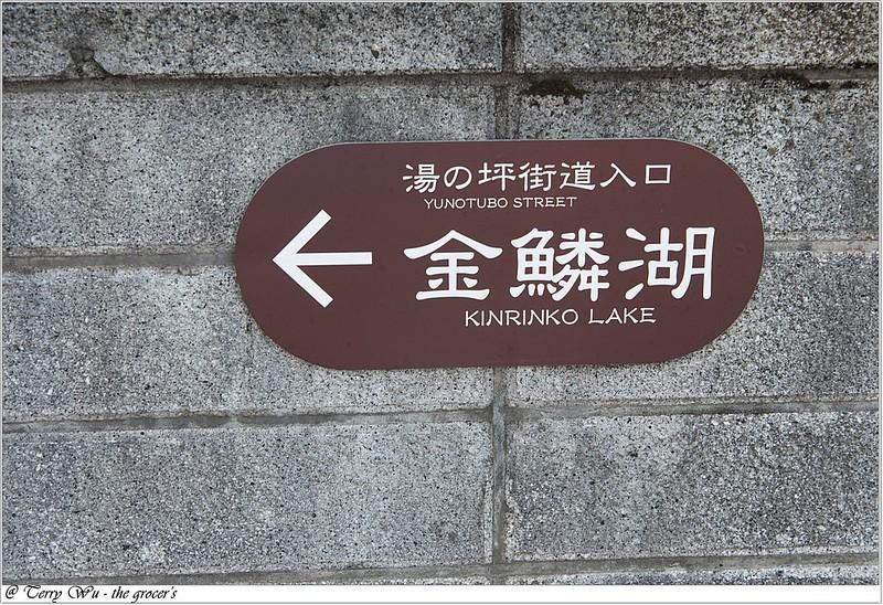 由布院-金麟湖+足湯+紀念品 (3)