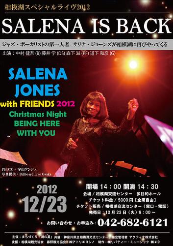 相模湖スペシャルライブ2012■ SALENA IS BACK ■