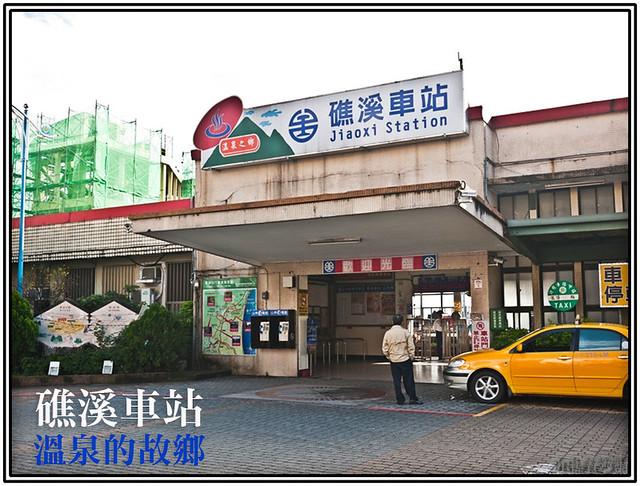 礁溪車站 (2)