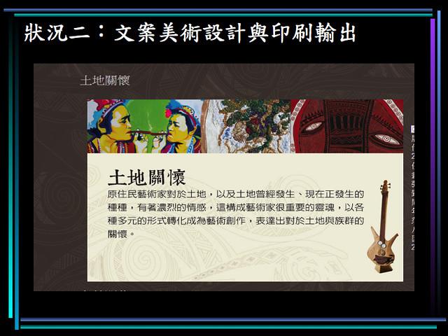 Pulima 藝術節合作經驗分享2012_12_17.015