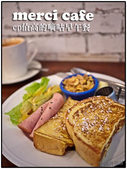 merci cafe-cp值高的嘀咕早午餐