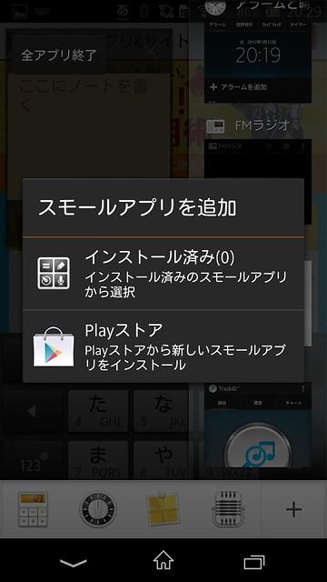 Screenshot_2013-01-22-20-29-09