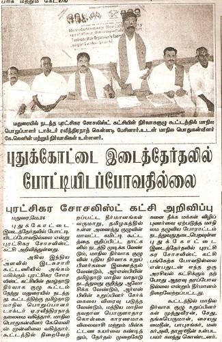 RSP Tamilnadu State Secretary Dr.A.Ravindranath Kennedy Press Reporters, media Meeting News...1 by Dr.A.Ravindranathkennedy M.D(Acu)