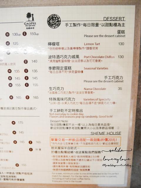 新北投捷運站不限時咖啡館下午茶推薦拾米屋 (10)