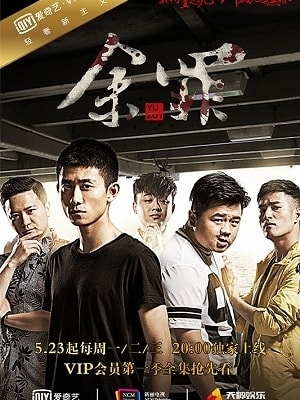Dư Tội - Yu Sin