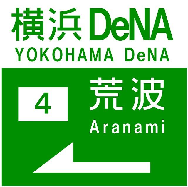 横浜高速 荒波(DeNA)