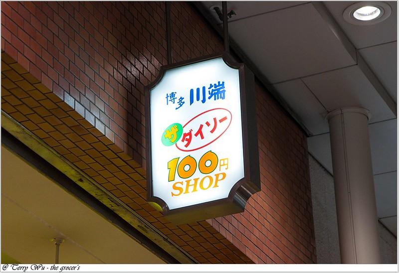 櫛田神社&川端商店街&博多運河城拉麵競技場   (35)