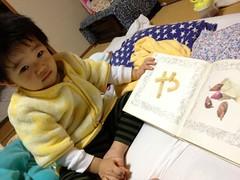 寝る前に絵本 2013/1/1