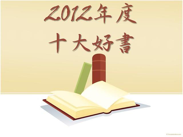 2012年度十大好書