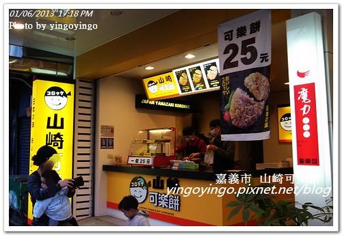 嘉義市_山崎可樂餅20130106_R00715436