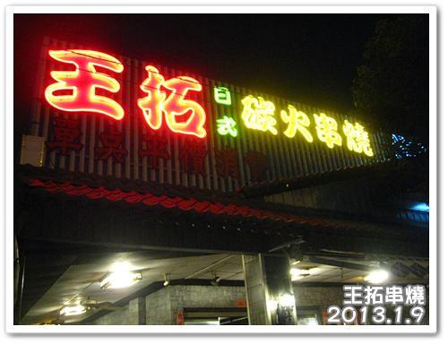 130109-王拓串燒-1