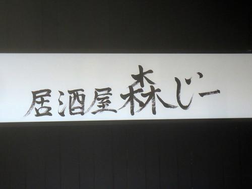 森じー(練馬)
