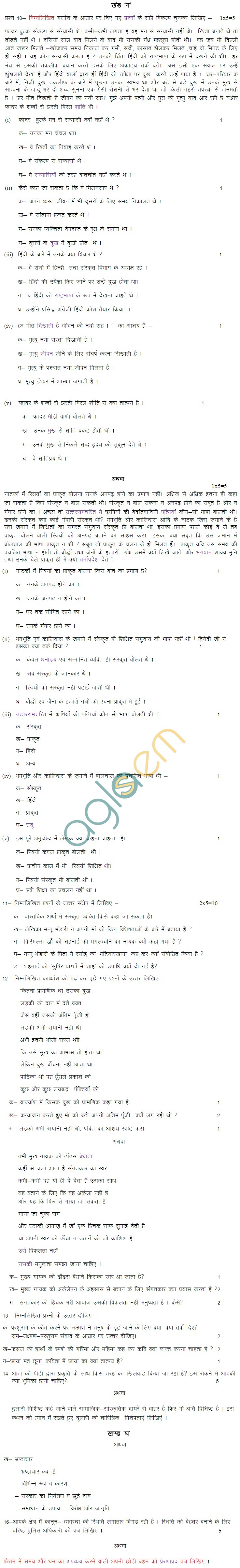 CBSE Board Exam 2013 Sample Papers (SA2) Class X - Hindi – A