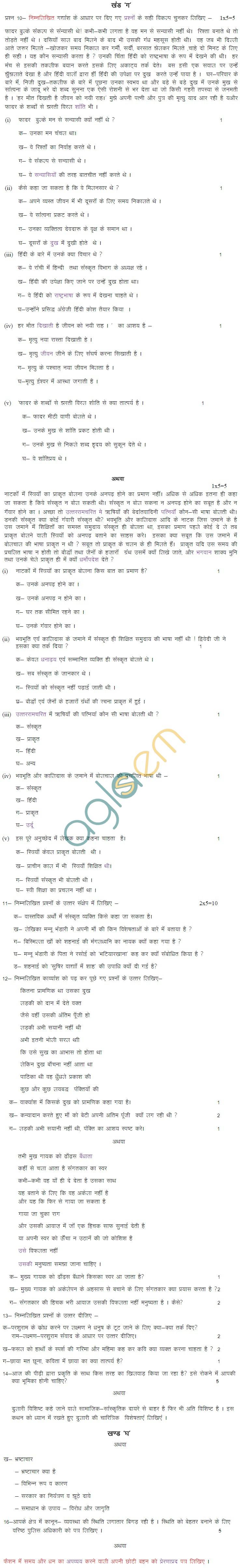 CBSE Board Exam 2013 Sample Papers (SA2) Class X - Hindi – A