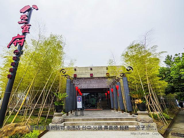 八豆食府 精緻鍋物 崇德店 台中 火鍋 壽喜燒 餐廳 13