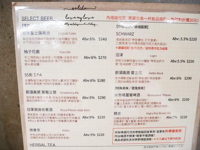 新北投捷運站不限時咖啡館下午茶推薦拾米屋 (11)