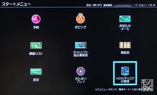 USB-HDD登録4