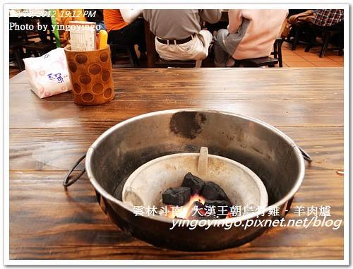 雲林斗南_大漢王朝烏骨雞羊肉爐20121208_R0010766