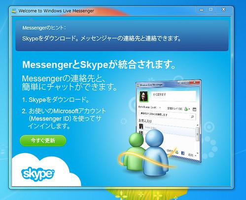 Messenger skype