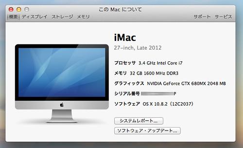 iMac_27inch_Late_2012_13