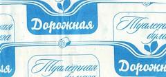 dorozhnaya