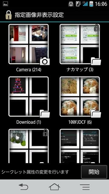 Screenshot_2012-12-26-16-06-24
