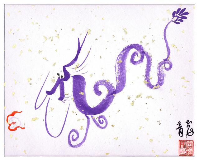 Dragon by Julia Martin - after Talia LeHavi