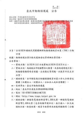 「資訊」台北市102年度,街貓誘捕絕育回置(TNR)補助公告,補助經費有限敬請保握,20121228