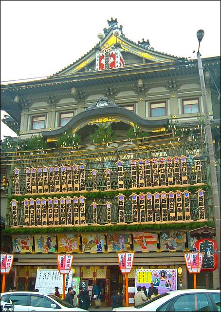 Fachada del teatro Minami-za durante la celebración del Kaomise (diciembre)