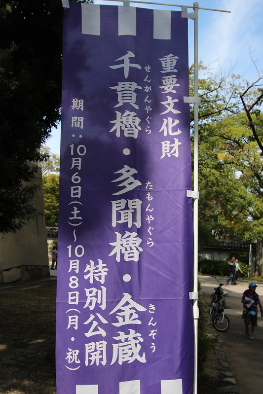 大阪城 重要文化財特別公開