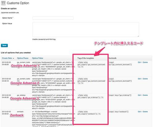 wp_option_customize