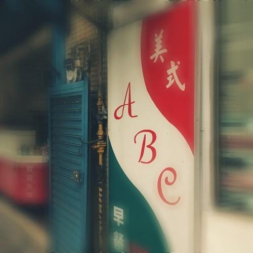 台北2012 - 美式ABC (6)