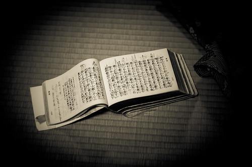 修学院きらら山荘 - 新年を寿ぐ能 - 15