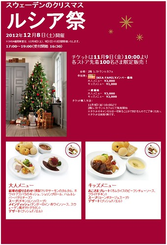 GOD JUL! メリークリスマス ルシア祭 - IKEA-230606